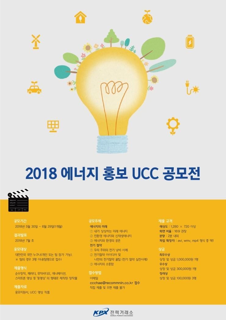 [한국전력거래소] 에너지 홍보 UCC 영상 공모전 (~6/29)