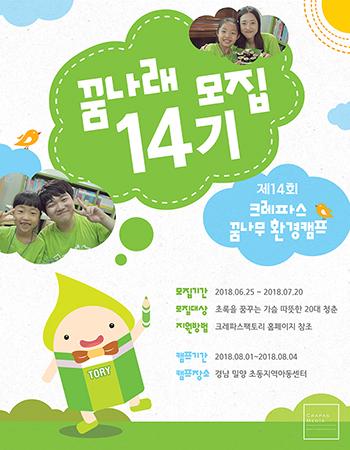 크레파스 꿈나무 환경캠프 꿈나래 14기 모집