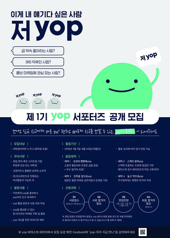 제 1회 yop 서포터즈 공개 모집