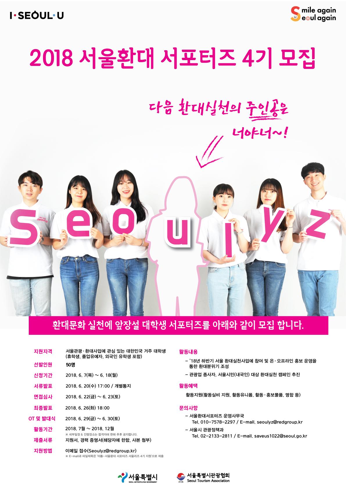 [서울특별시, 서울시관광협회] 서울환대 서포터즈 `seoulyz` 4기 모집{!6/18)