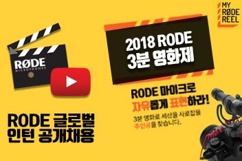RØDE 글로벌 인턴 공개채용 및 단편영화 공모전