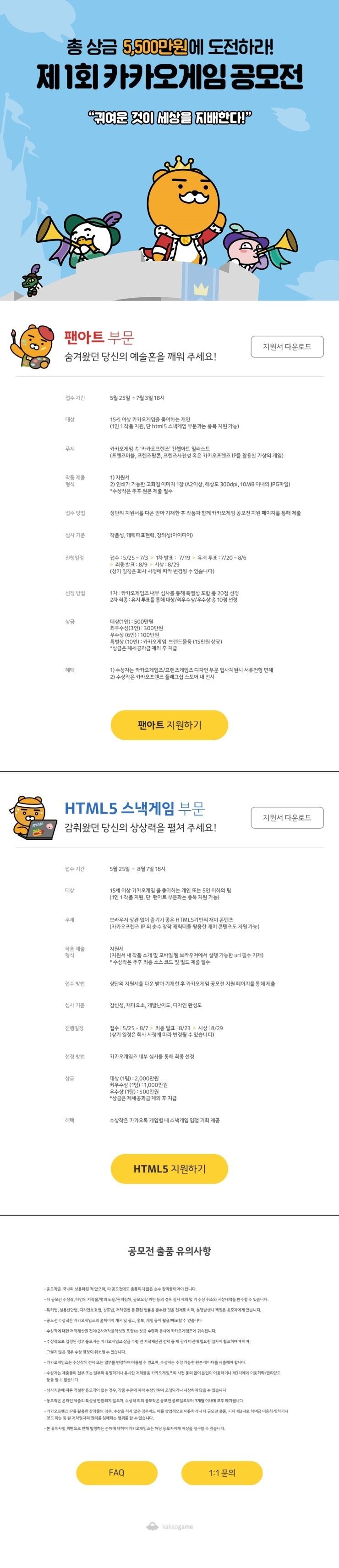 ★총상금5,500만원★ 제 1회 카카오게임 공모전 (~7/3)