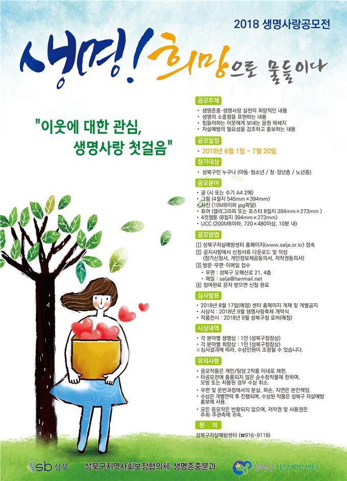 2018 성북구 생명사랑공모전?「생명! 희망으로 물들이다」