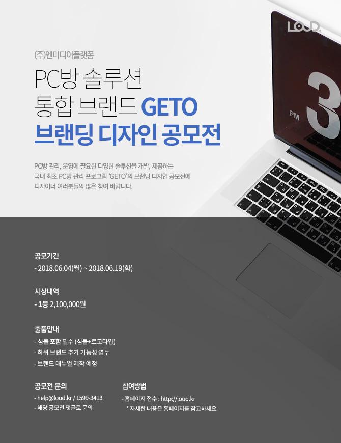 (주)엔미디어플랫폼 PC방 솔루션 통합 브랜드 'GETO' 브랜딩 디자인 공모전