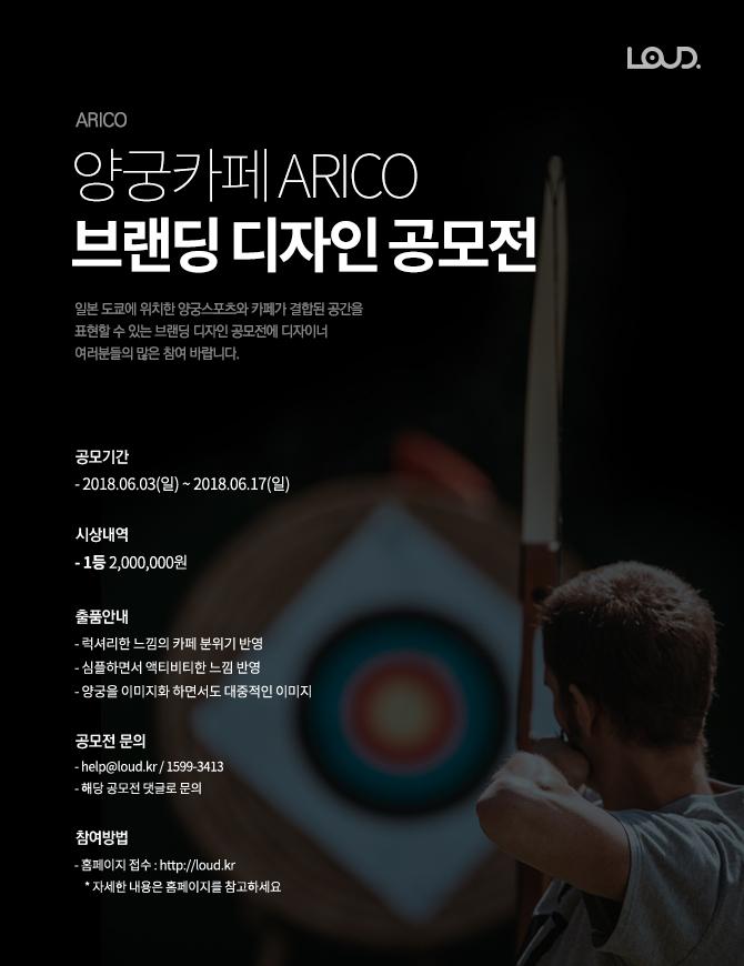 ARICO 양궁카페 ARICO 브랜딩 디자인 공모전