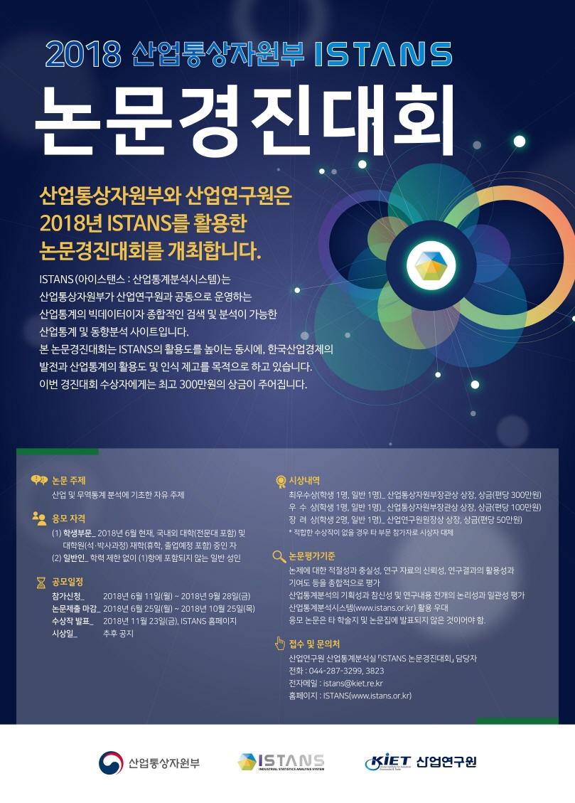 2018 산업통상자원부 ISTANS 논문경진대회