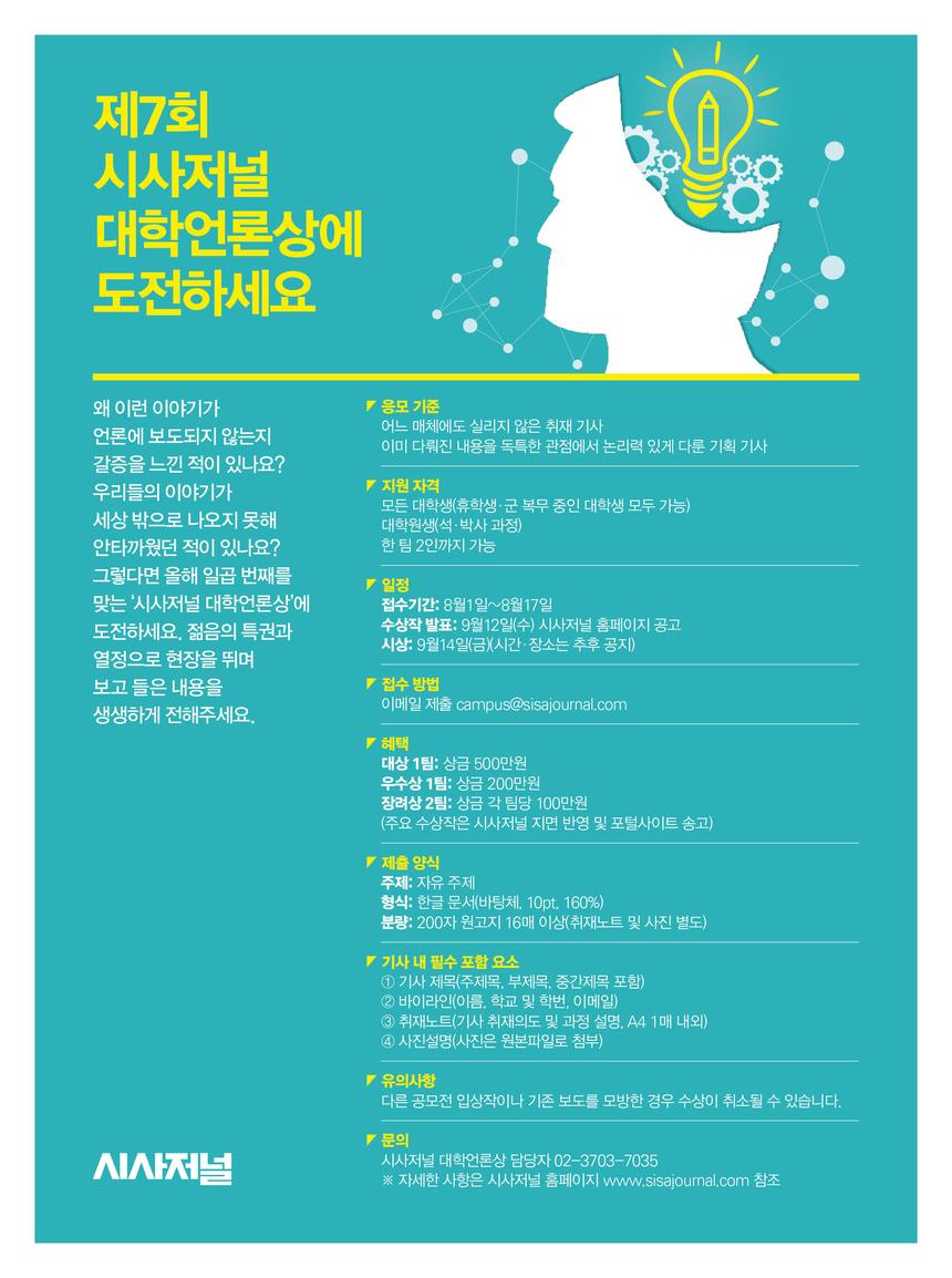 [시사저널] 제7회 시사저널 대학언론상 공모전(~8/17)