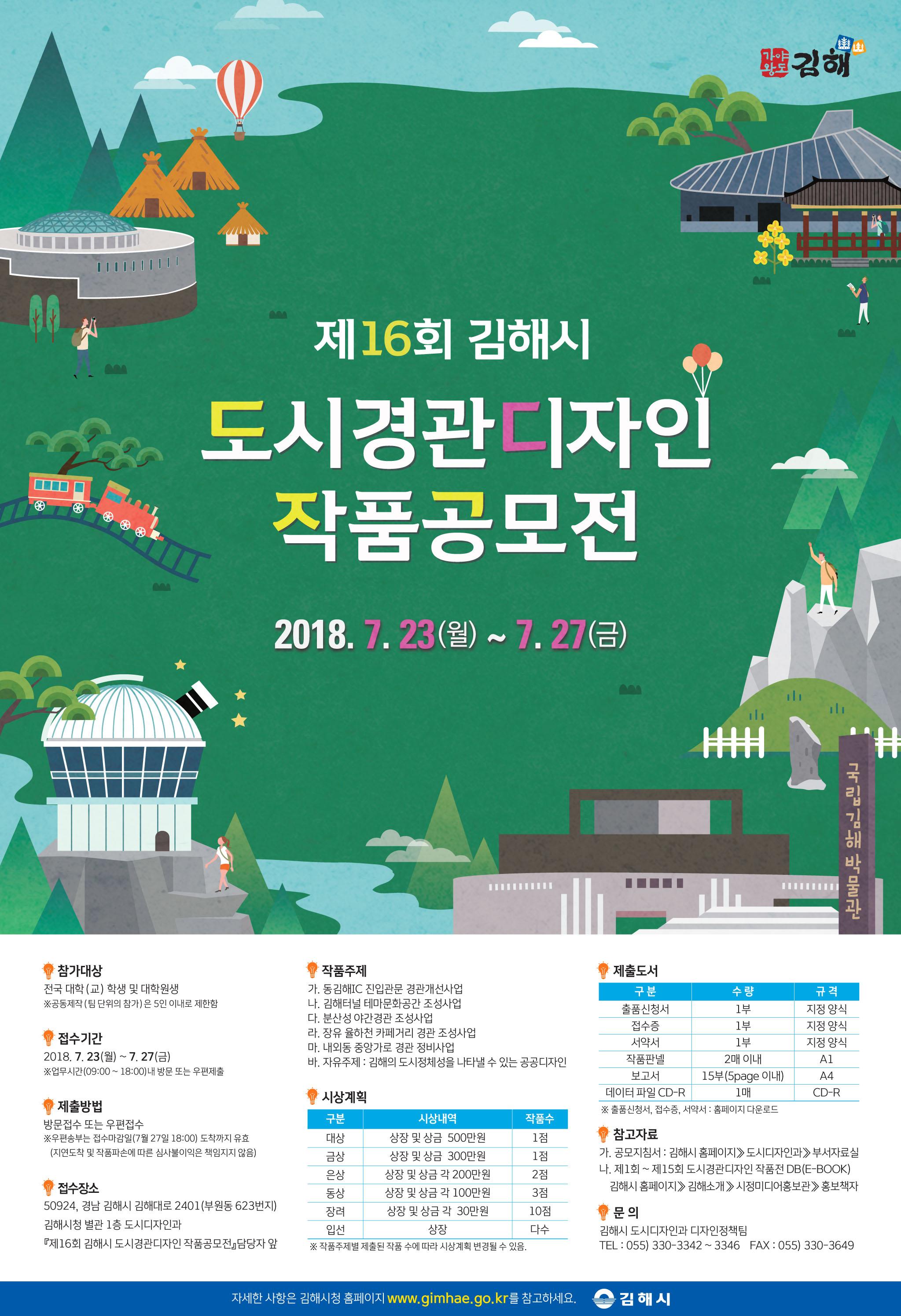 제16회 김해시 도시경관디자인 작품공모전 개최