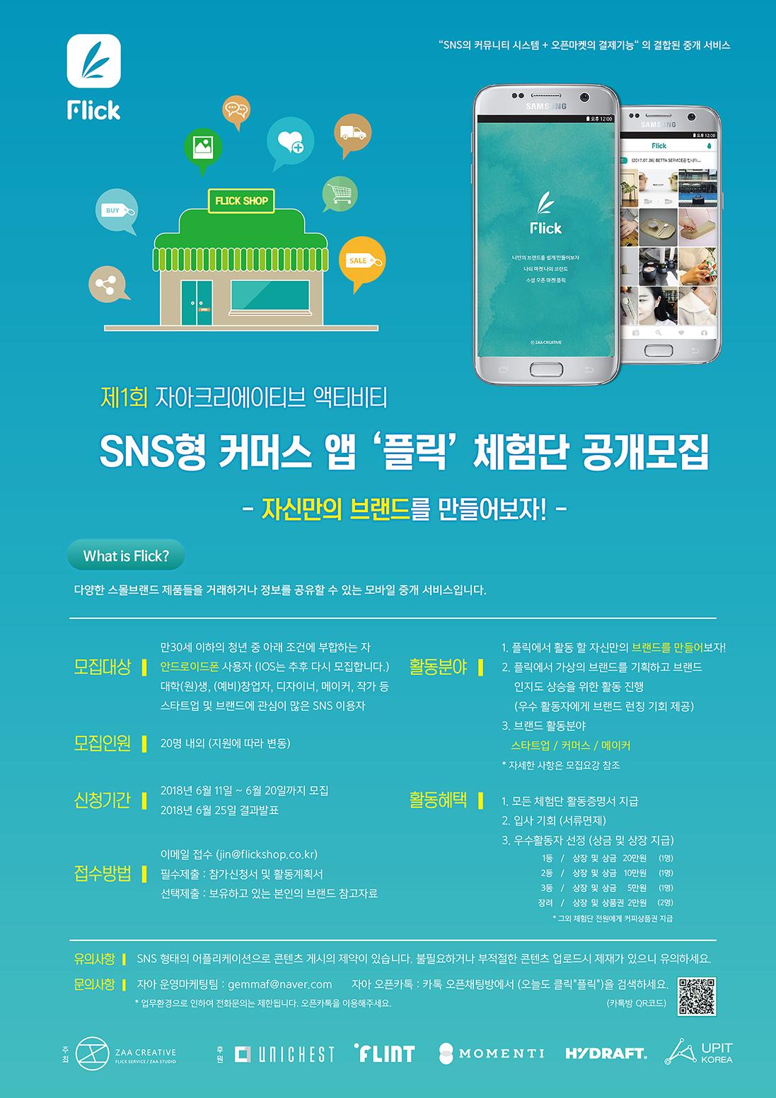제1회 자아 크리에이티브 액티비티 SNS형 커머스 앱 '플릭' 체험단 공개모집