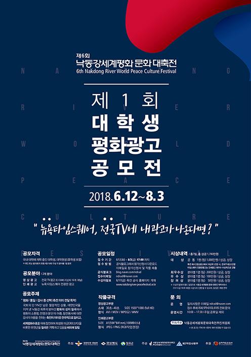 제1회 대학생 평화 광고 공모전