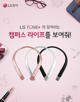 LG TONE+와 함께하는 캠퍼스 라이프를 보여줘!