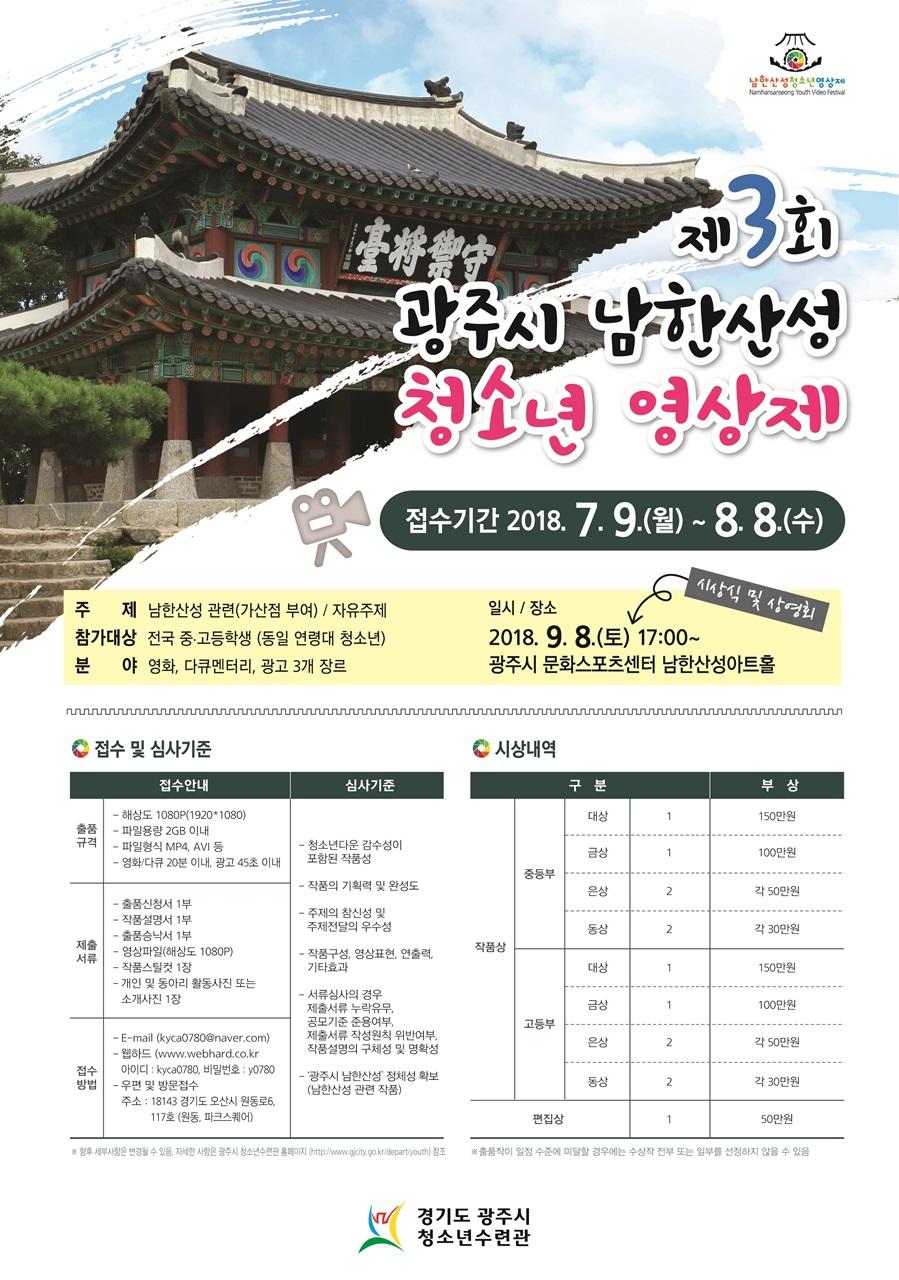제3회 광주시 남한산성 청소년 영상제