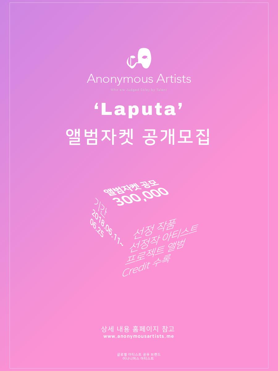 ≪Anonymous Artists `Laputa` 앨범자켓 공개모집- 상금, 언론 노출≫