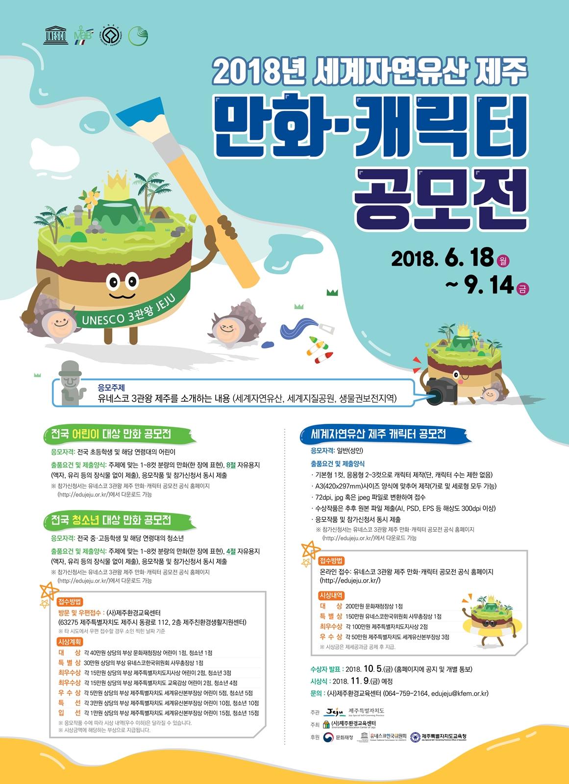 2018년 세계자연유산 제주 만화·캐릭터 공모전