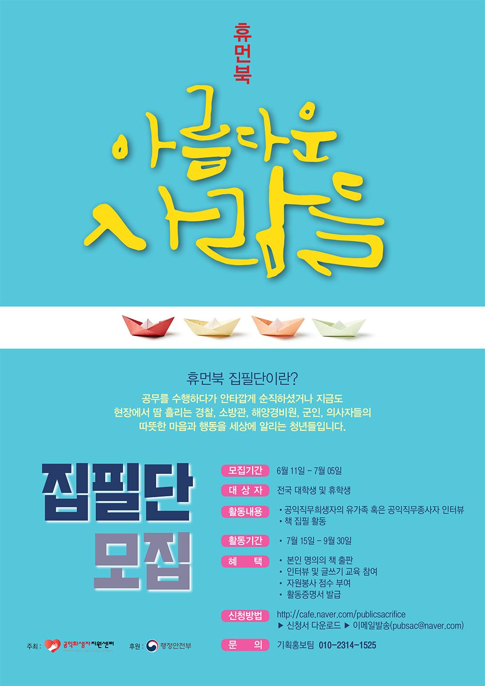 휴먼북 ≪아름다운 사람들≫ 집필단 모집