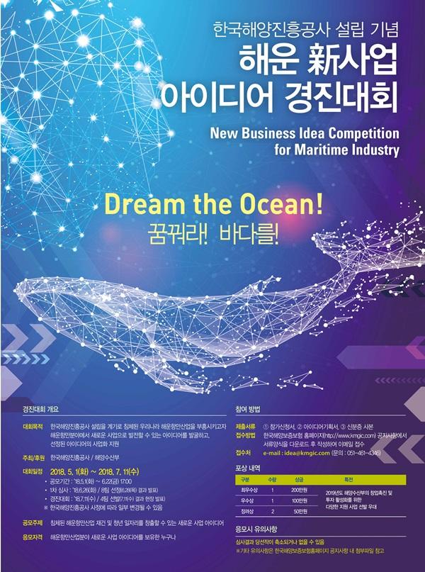 해운 신사업 아이디어 경진대회