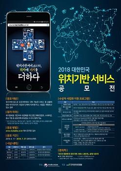 2018 대한민국 위치기반서비스 공모전