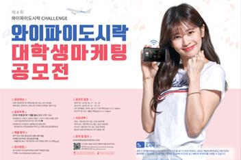 제4회 와이파이도시락 CHALLENGE - 대학생 마케팅 공모전