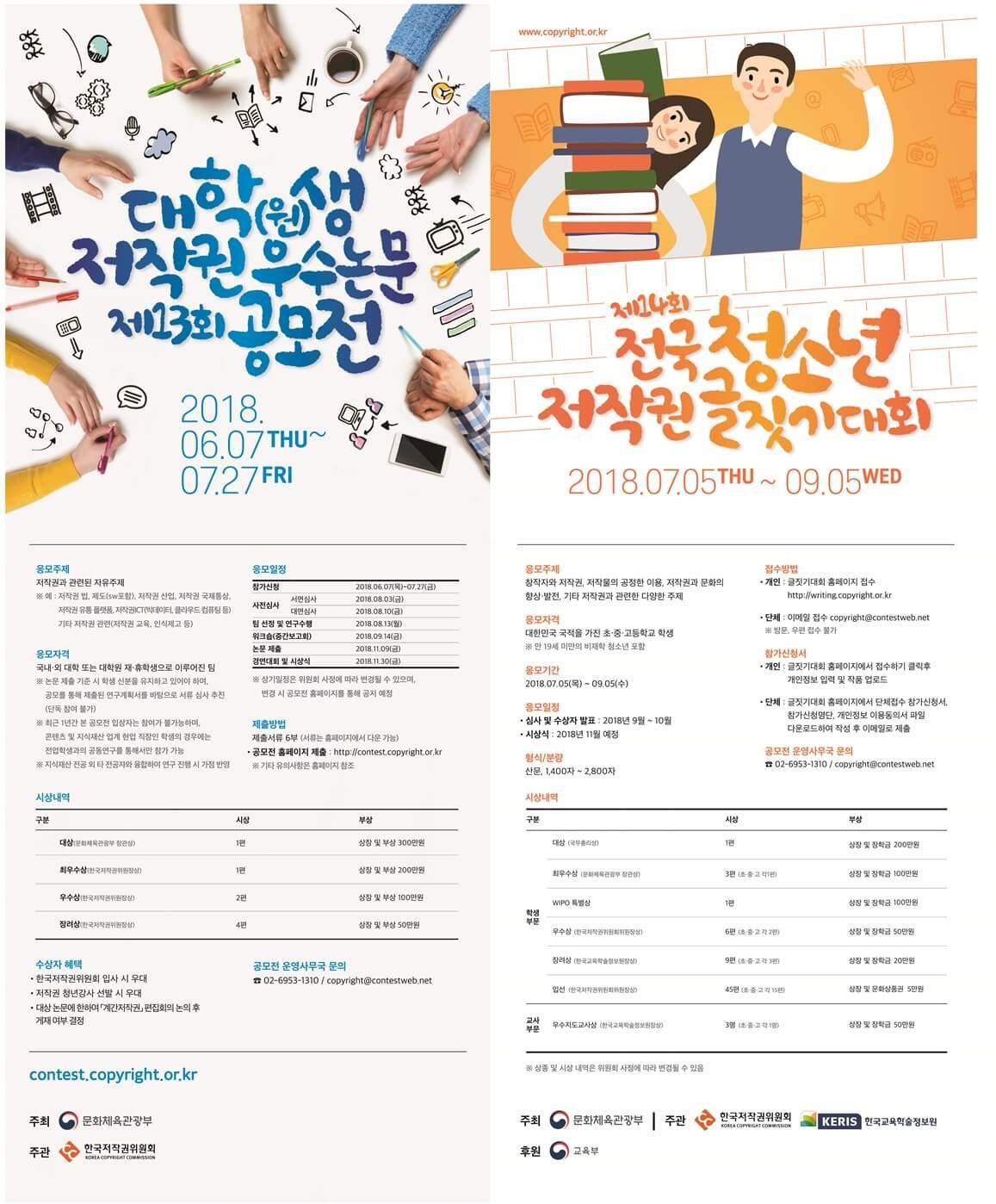 청소년 저작권 글짓기 대회 및 대학(원)생 저작권 논문 공모전