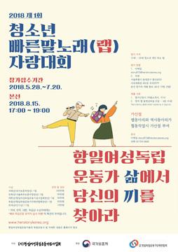 2018 제1회 청소년 빠른말노래(랩) 자랑대회