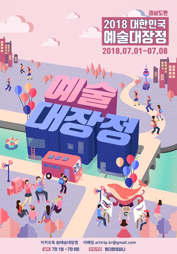 2018 대한민국 예술대장정