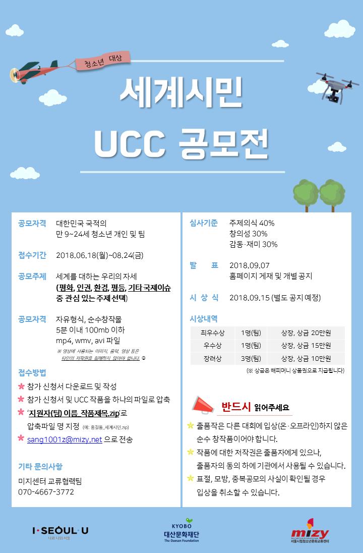 세계시민 UCC 공모전