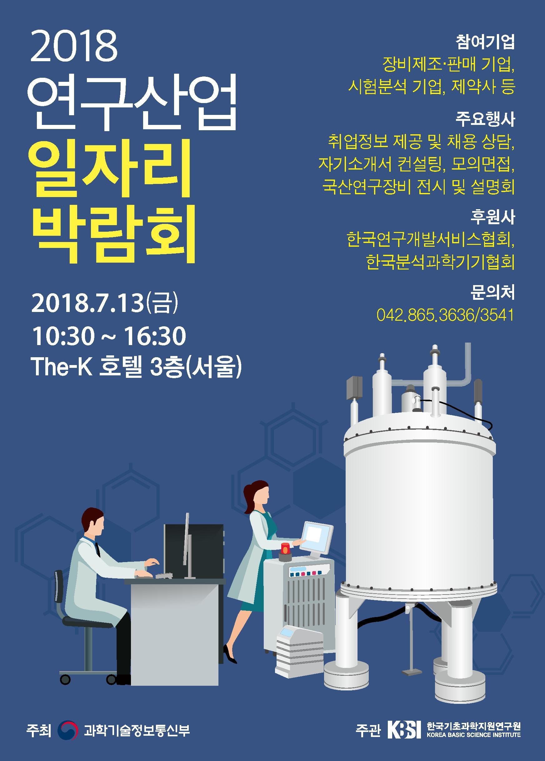 2018년 연구산업 일자리 박람회