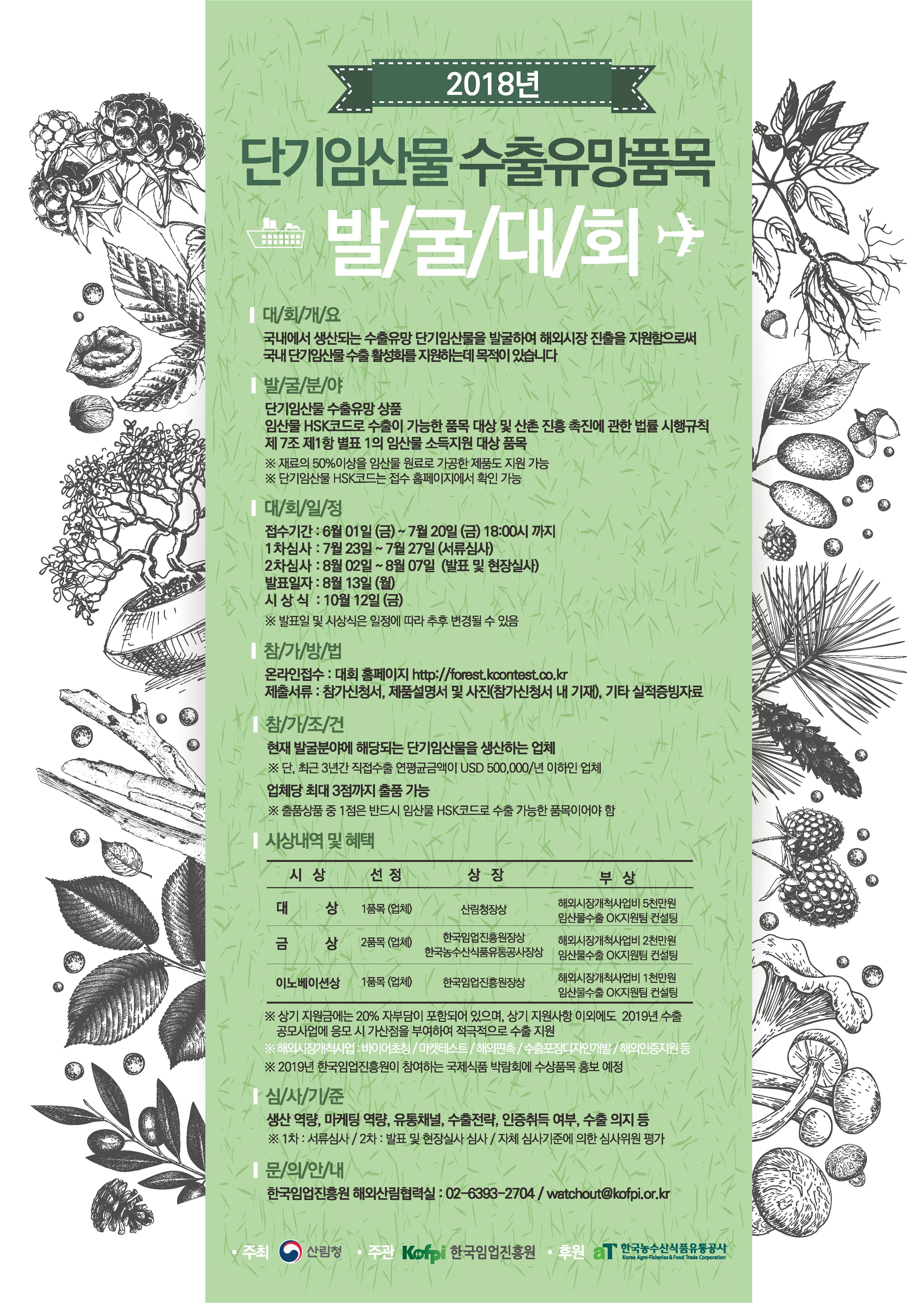 2018년 단기임산물 수출유망품목 발굴대회