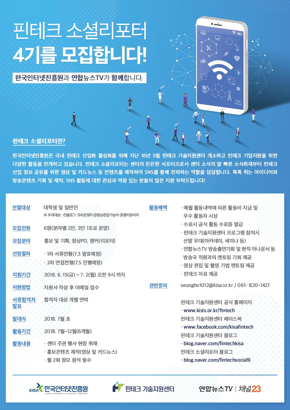 한국인터넷진흥원 핀테크 소셜리포터 4기 모집