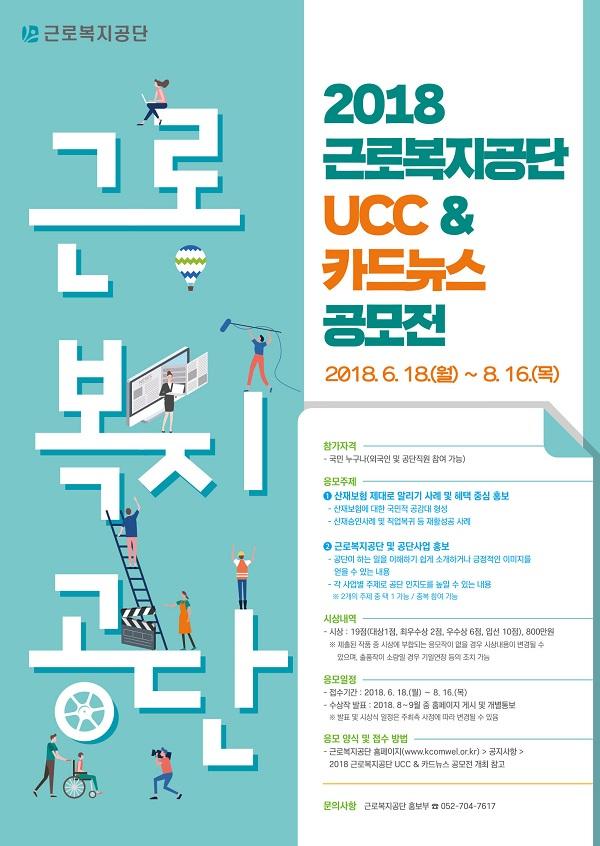 2018 근로복지공단 UCC & 카드뉴스 공모전
