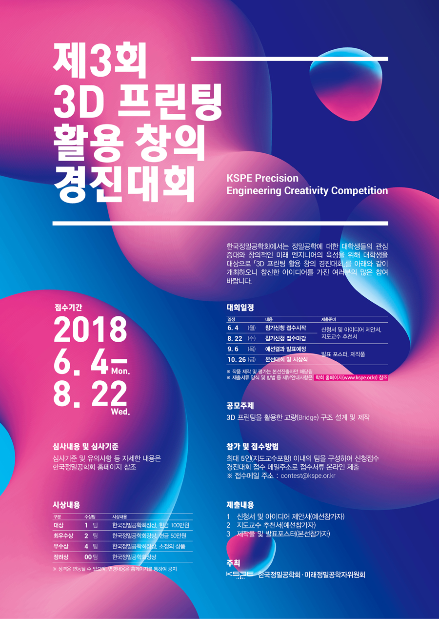 제3회 3D 프린팅 활용 창의 경진대회