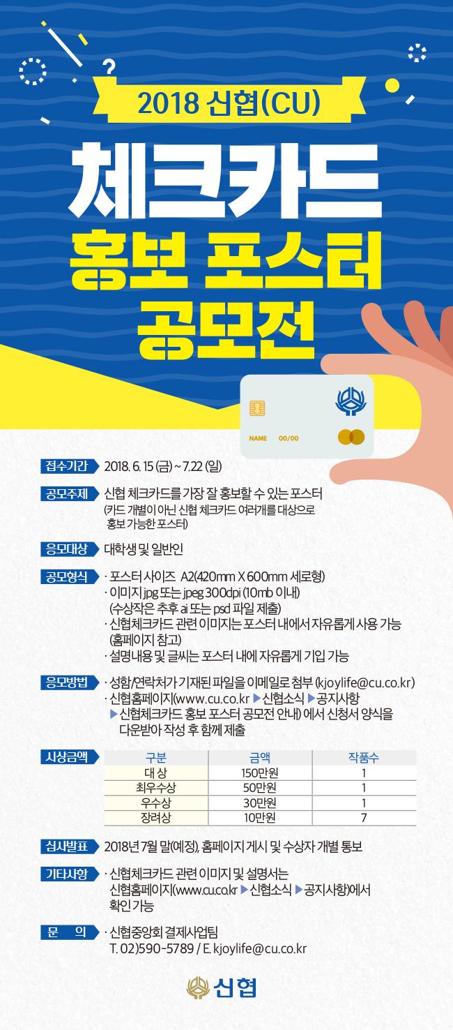[신협중앙회] 2018 신협 체크카드 홍보 포스터 공모전 안내