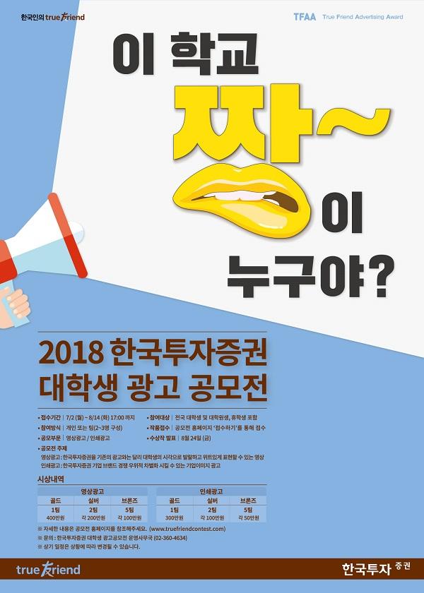 2018 한국투자증권 대학생 광고 공모전