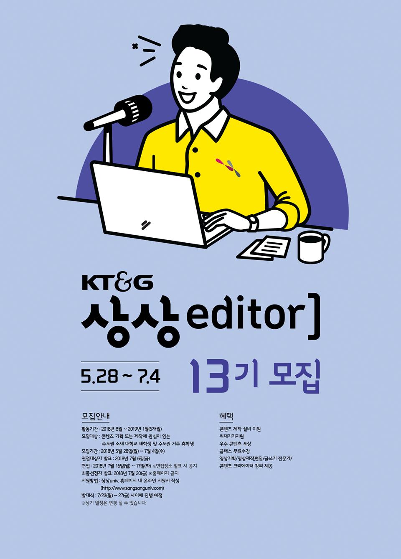 [KT&G] 상상editor 13기 모집