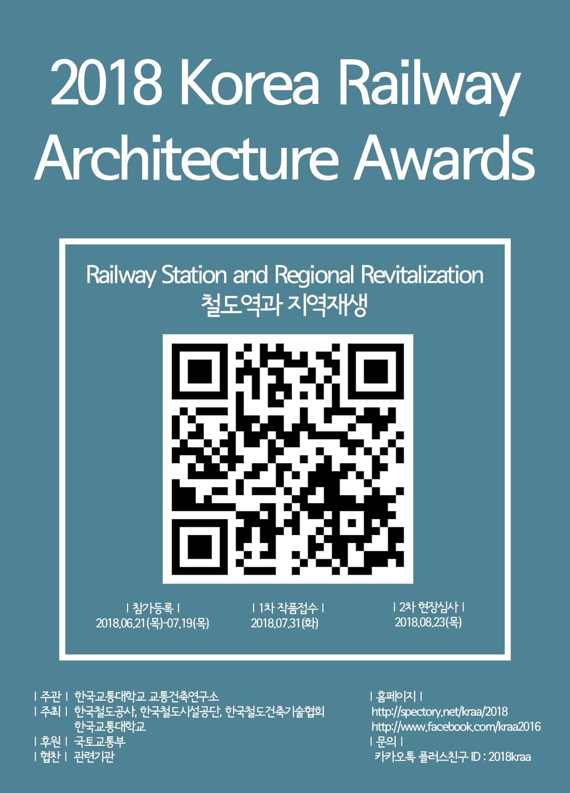 2018 한국철도건축문화상 공모
