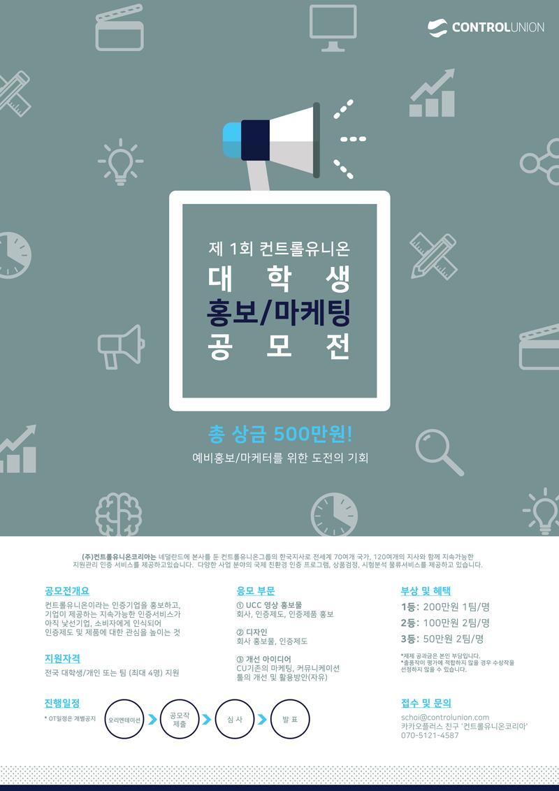 제1회 컨트롤유니온 대학생 홍보/마케팅 공모전