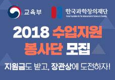 교육부와 한국과학창의재단이 함께하는 자유학기제 수업지원·봉사단