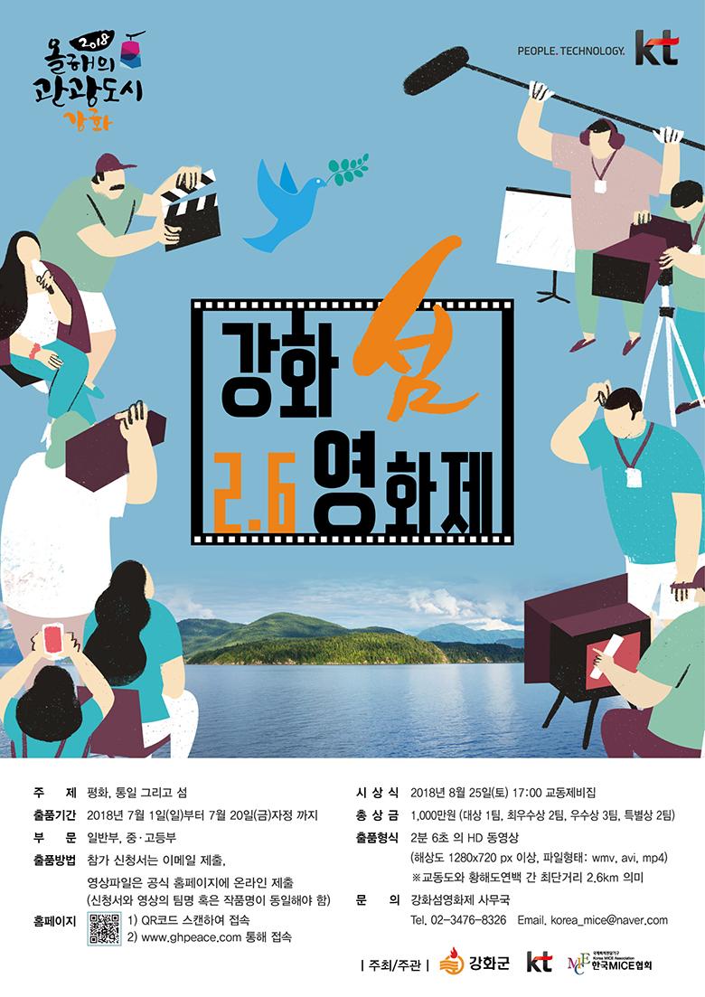 """""""강화 섬 2.6 영화제"""" 작품 공모"""