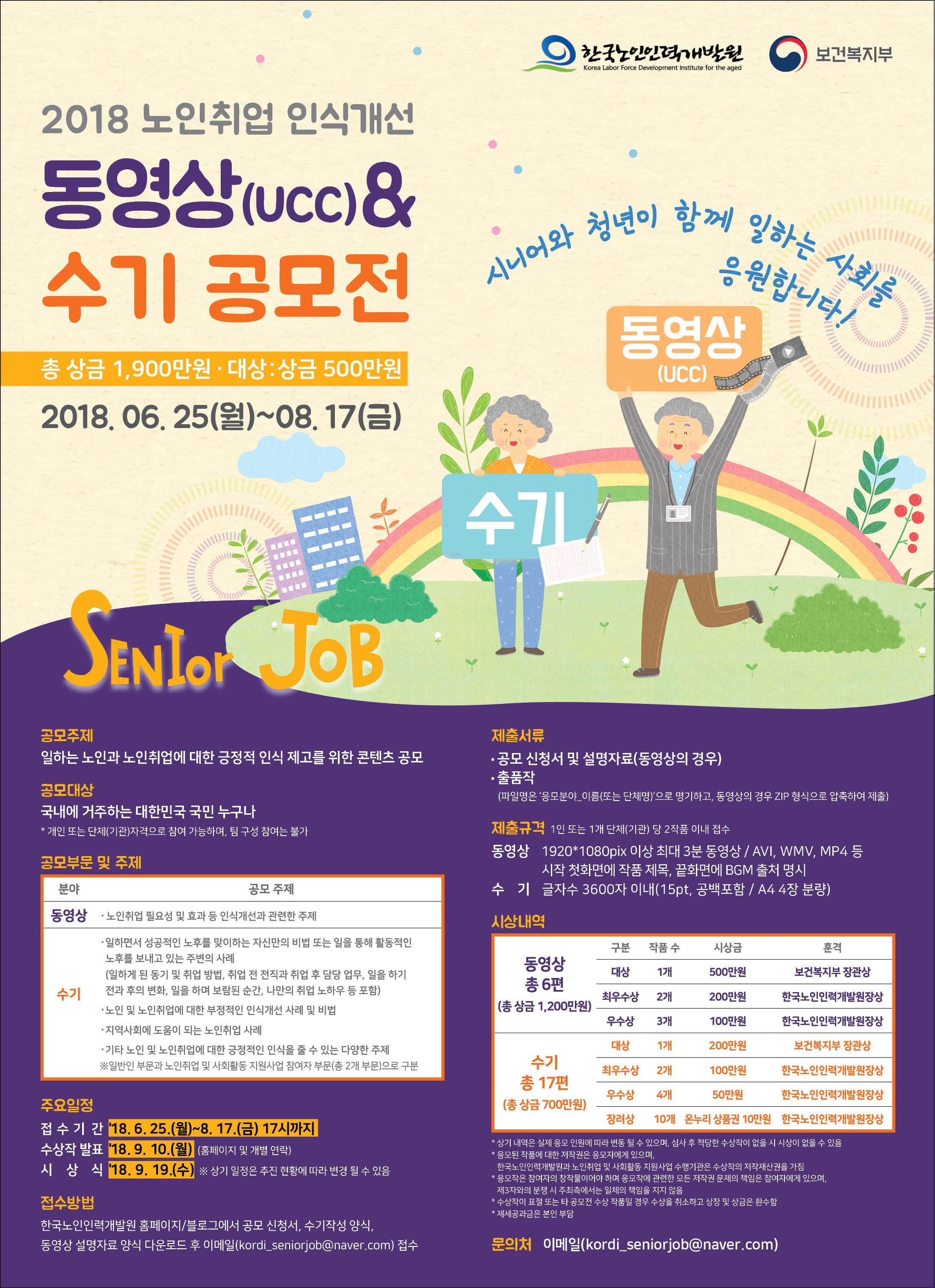 2018 노인취업 인식개선 동영상(UCC)&수기 공모전