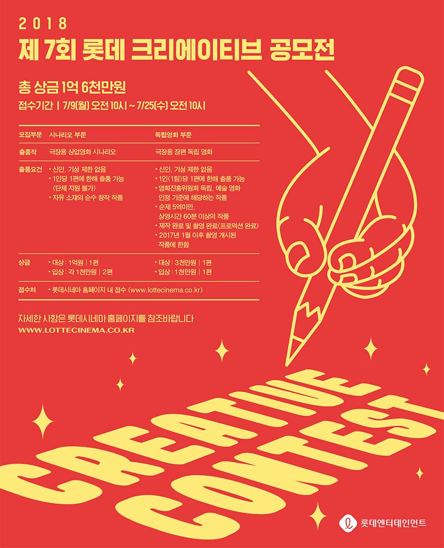 2018 제7회 롯데 크리에이티브 공모전