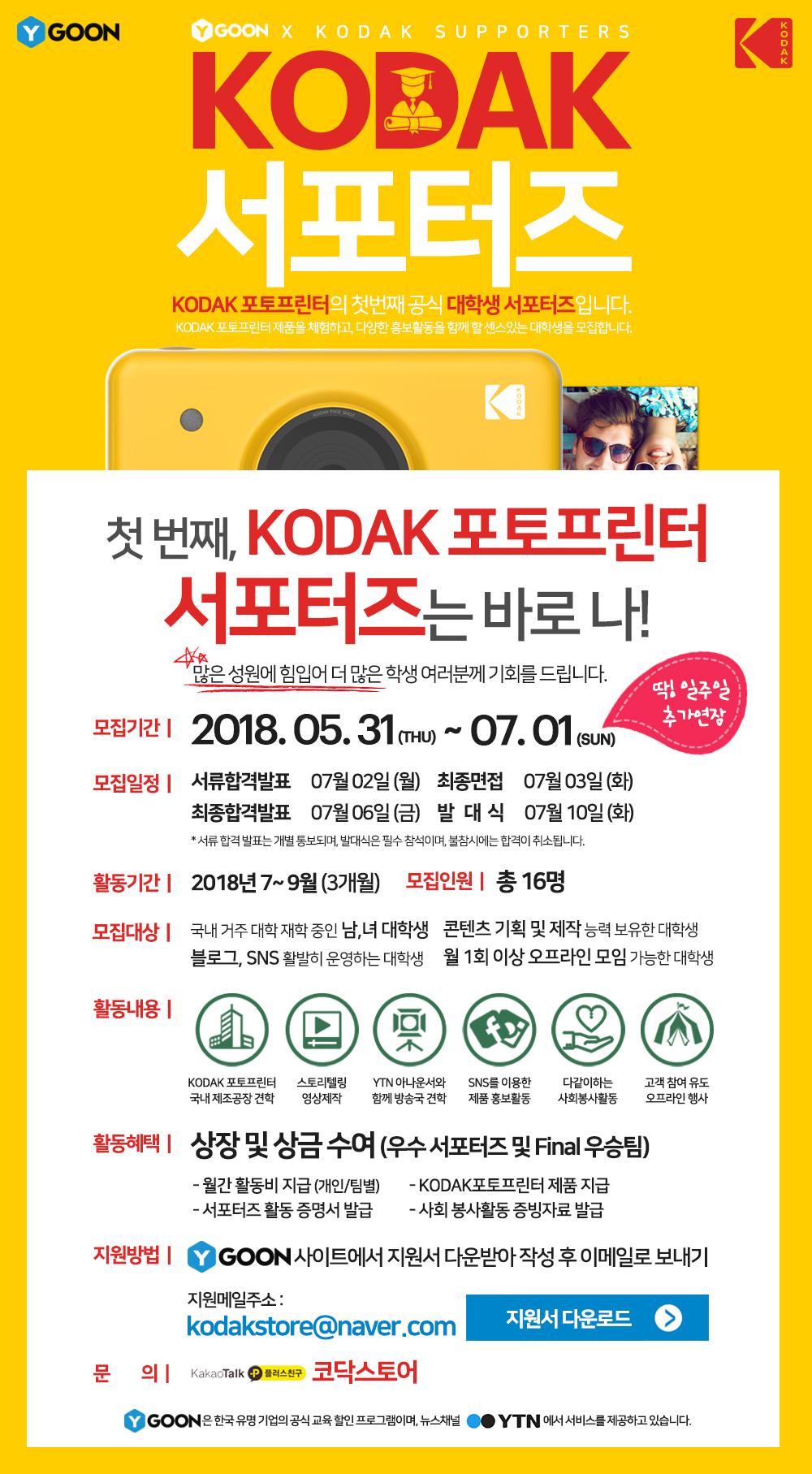 Ygoon & Kodak 코닥 포토프린터 대학생 서포터즈 1기