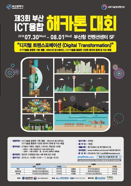 제3회 부산 ICT융합 해카톤대회