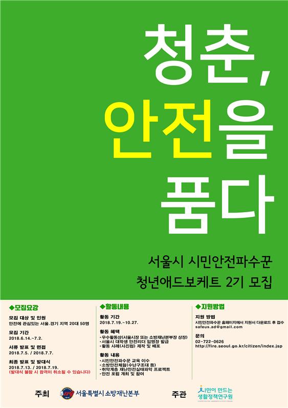 서울특별시 시민안전파수꾼 청년 애드보케트 2기 모집