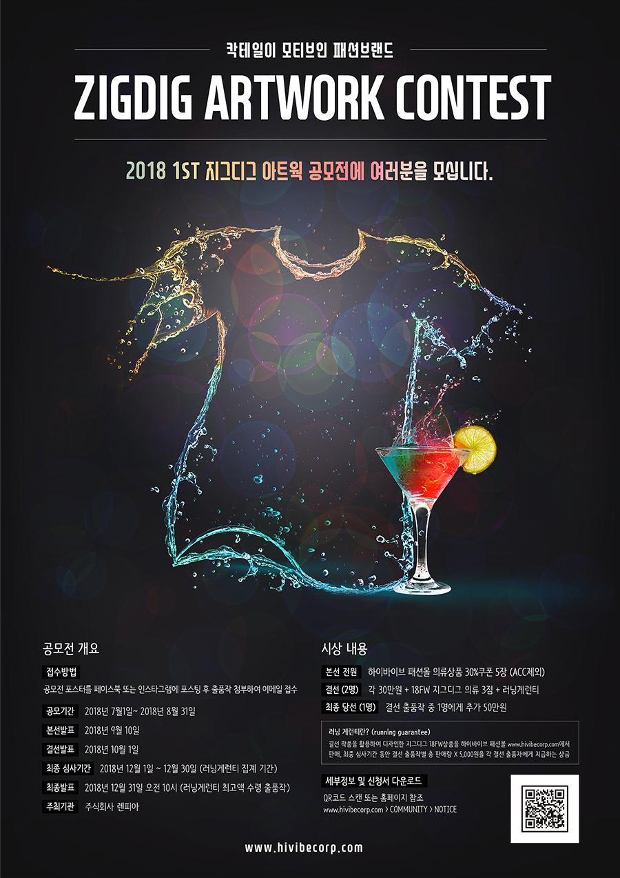 2018 패션브랜드 지그디그 아트웍 공모전