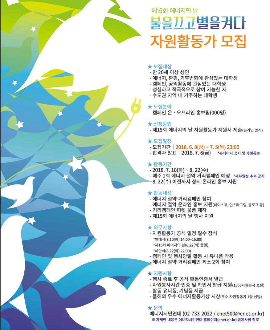 [에너지시민연대]제15회 에너지의 날 자원활동가 모집(~7/5)