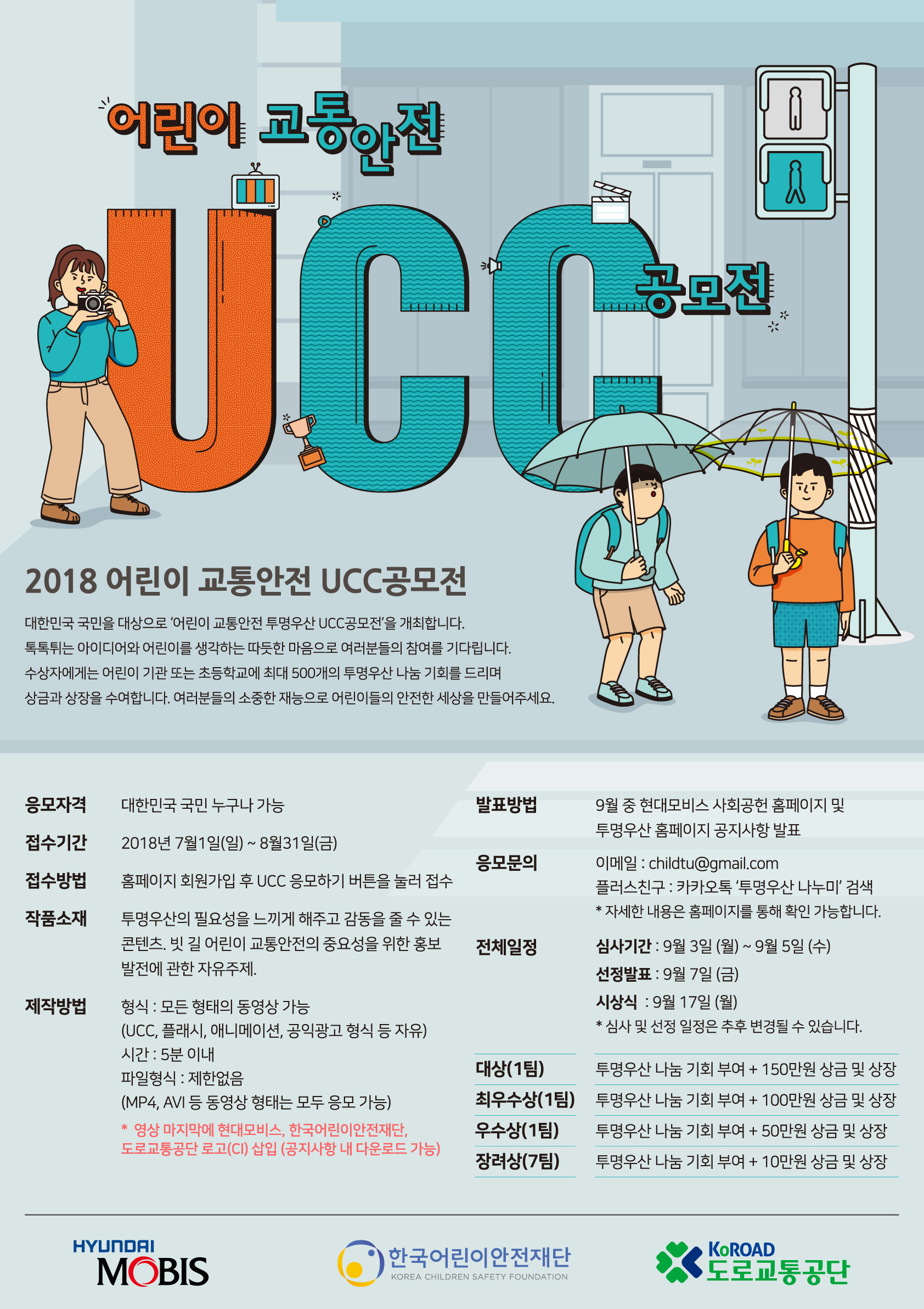 2018 어린이 교통안전 UCC 공모전