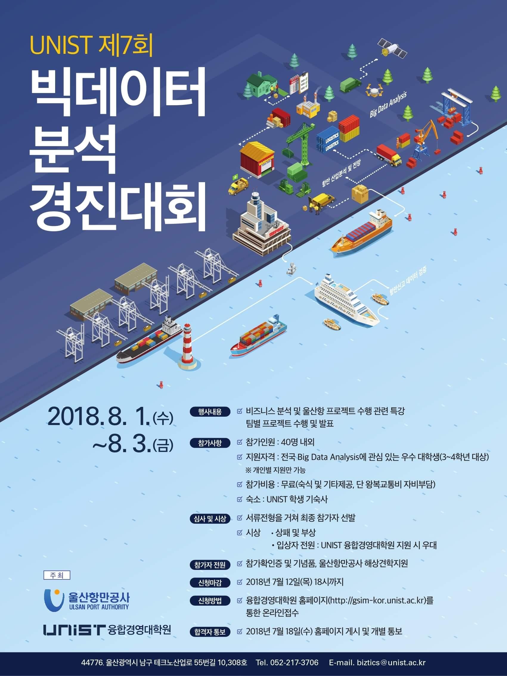 2018 제7회 빅데이터 분석 경진대회
