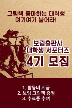 보림출판사 대학생 서포터즈 아티비터스 4기 모집