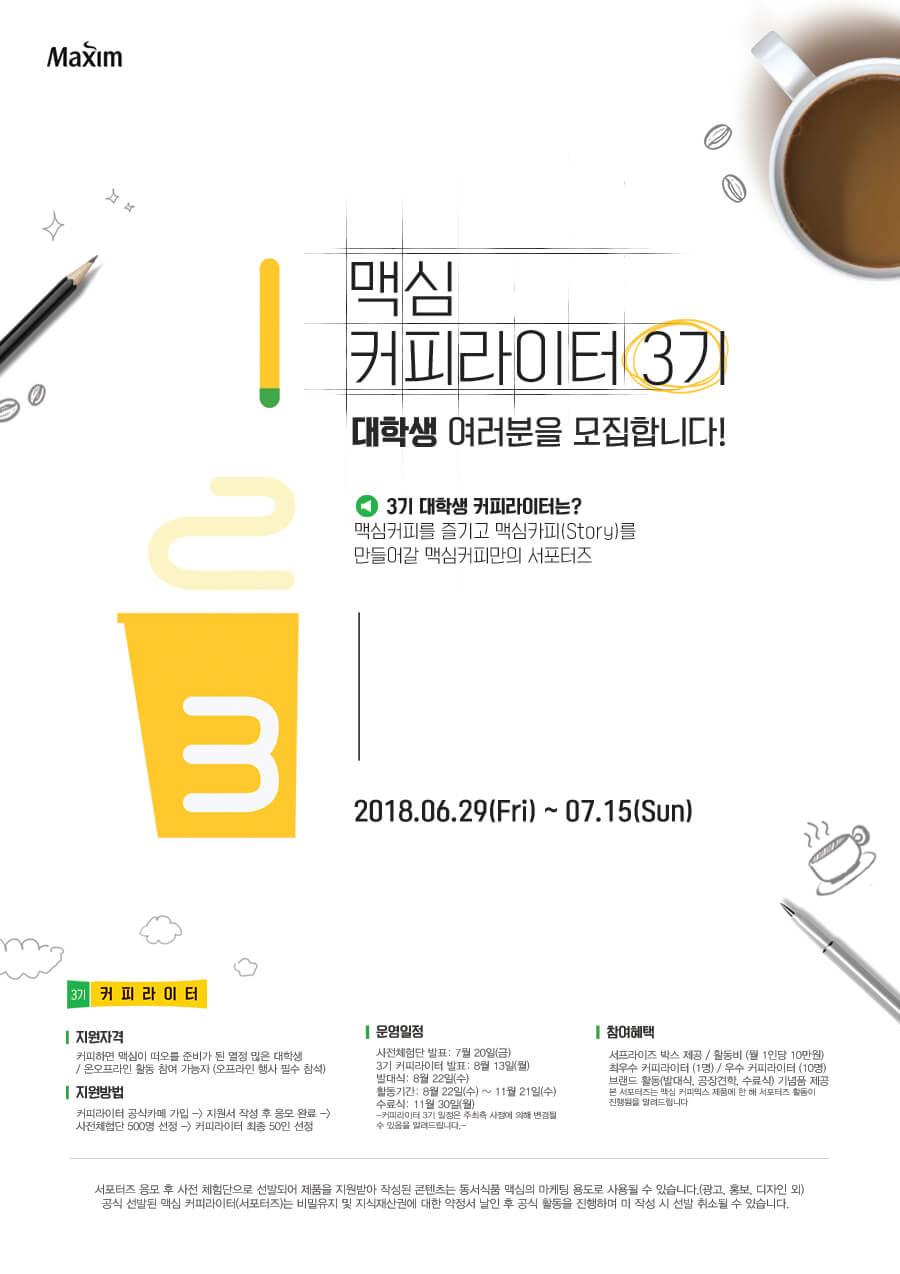 [맥심 커피]  대학생 서포터즈 제3기 커피라이터 모집