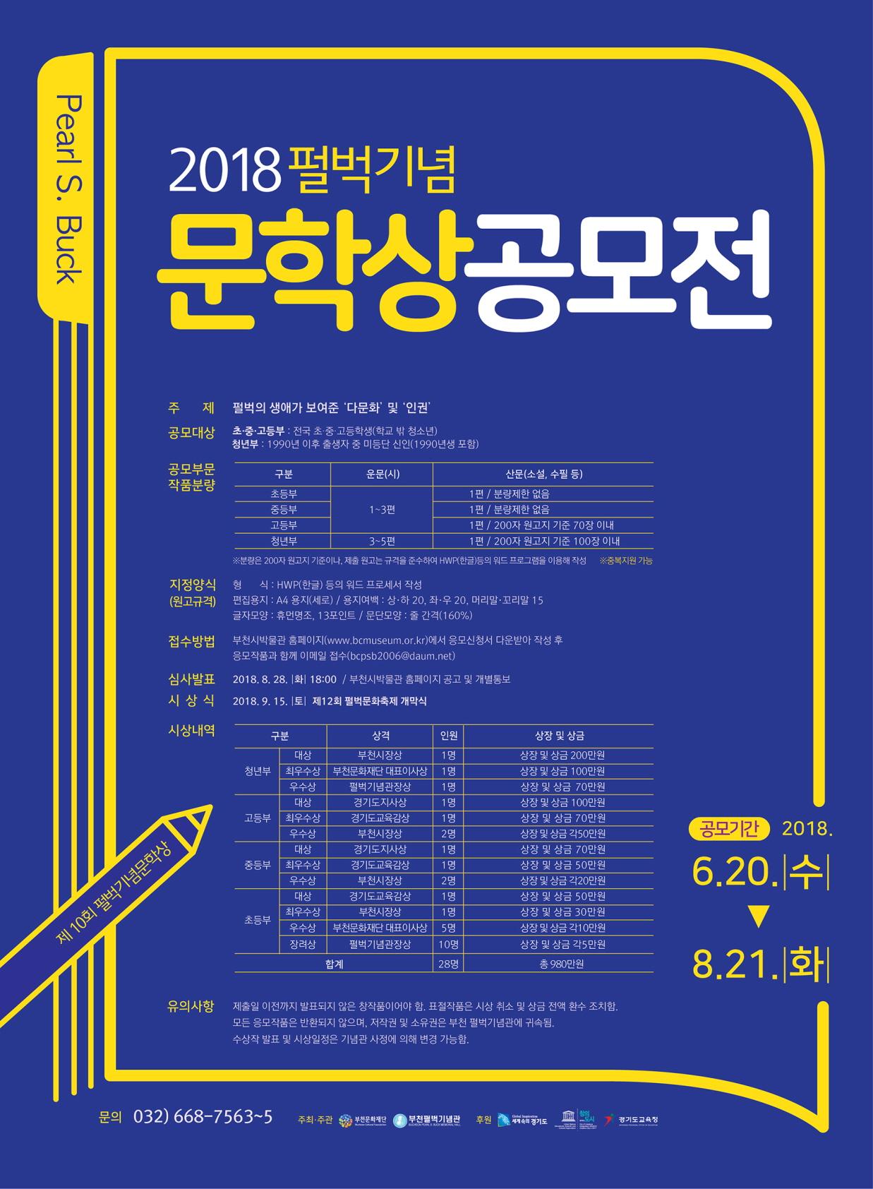 제10회 '펄벅기념문학상' 작품 공모